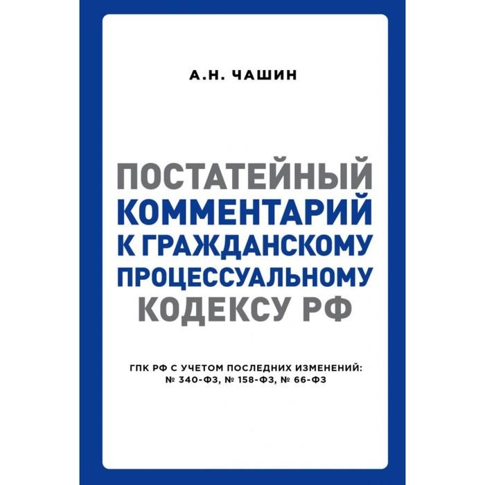 Постатейный комментарий к Гражданскому процессуальному кодексу РФ. Чашин А.Н.