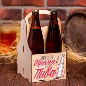 """Ящик для пива """"Пришло время для пива"""""""