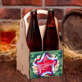 """Ящик для пива """"С праздником"""""""