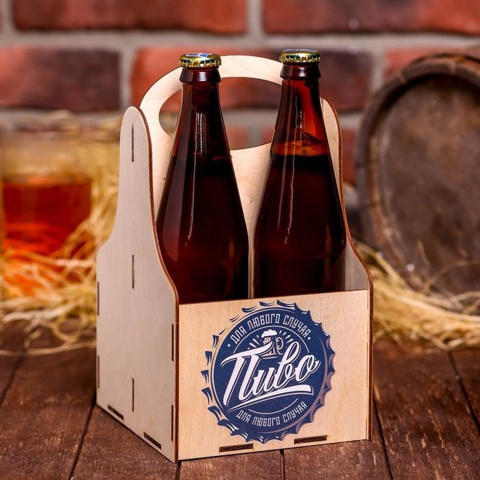 """Ящик для пива """"Пиво для любого случая"""""""
