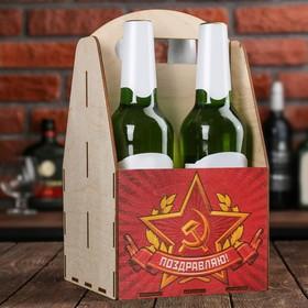 """Ящик для пива """"Поздравляю!"""""""