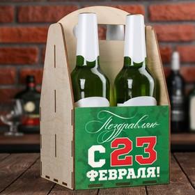 """Ящик для пива """"Поздравляю с 23 февраля"""""""