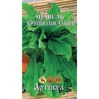 Семена Щавель крупнолистный раннеспелый, 0,5 г.