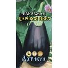 Семена Баклажан «Царская икра» раннеспелый, 0,3 г.