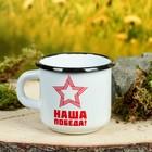 """Enamel mug """"Our Victory!"""" star, 200 ml"""