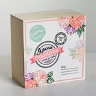 Коробка деревянная подарочная «Яркий подарок», 20 × 20 × 10 см