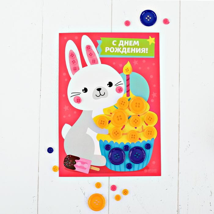 Открытка аппликация ребенка на день рождения, поздравление год открытка