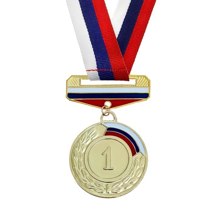 Медаль призовая с колодкой триколор, 1 место, золото, d=5 см