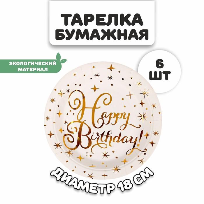Тарелка бумажная «С днём рождения» с тиснением, набор 6 шт.