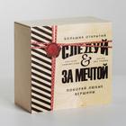 Коробка деревянная подарочная «Следуй за мечтой», 20 × 20 × 10 см