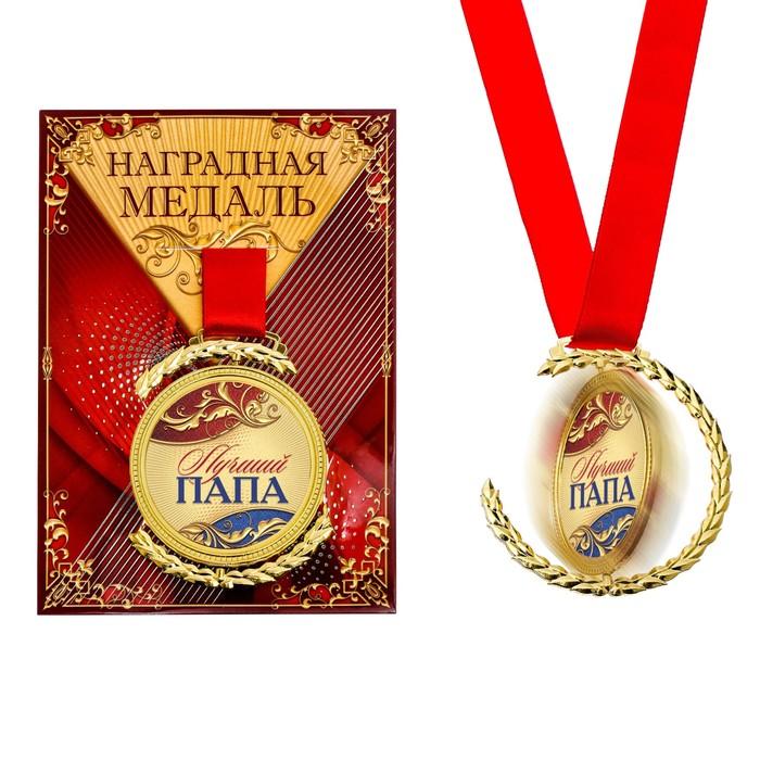 """Медаль крутящаяся """"Лучший папа"""", диам. 5 см"""