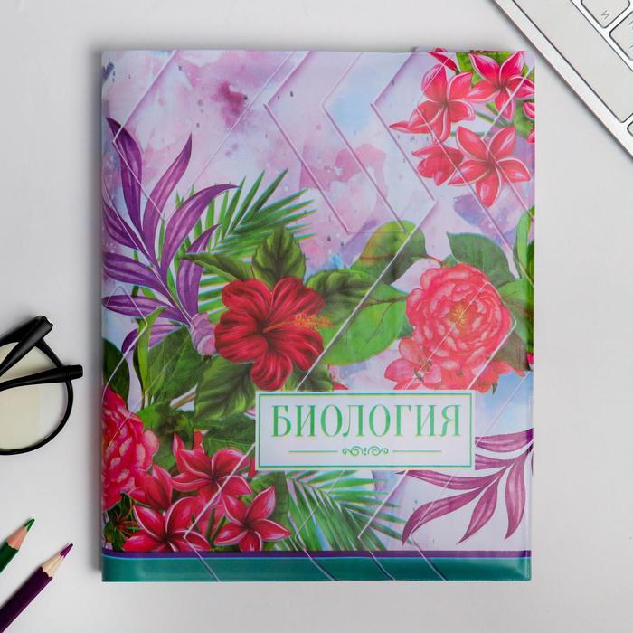 Обложка для учебника «Биология» (цветочная), 43.5×23.2 см