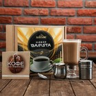 "Coffee set of ""Barista"""