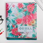 """Обложка для учебника """"Физика"""" (цветочная), 43,5 х 23,2 см"""
