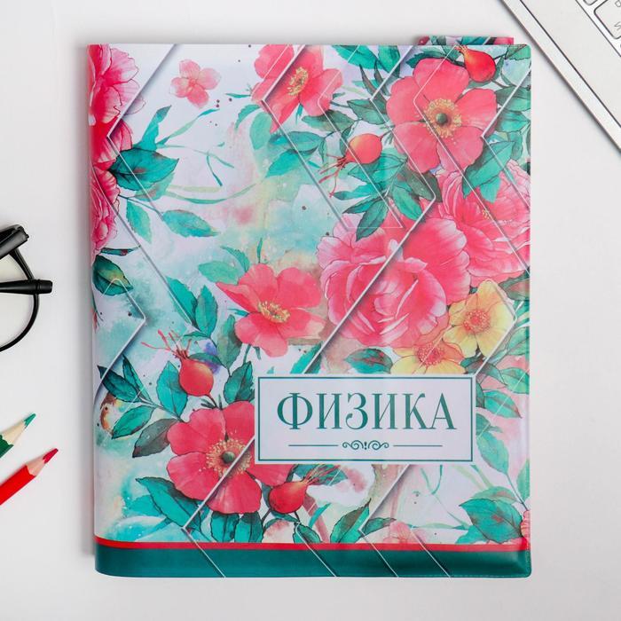 Обложка для учебника «Физика» (цветочная), 43.5×23.2 см