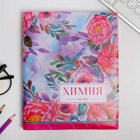 Обложка для учебника «Химия» (цветочная), 43.5×23.2 см