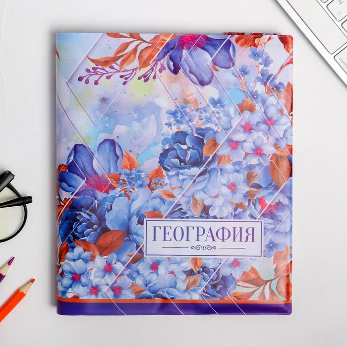 Обложка для учебника «География» (цветочная), 43.5×23.2 см