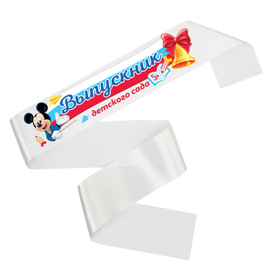"Ribbon ""Graduate kindergarten"", Mickey mouse"