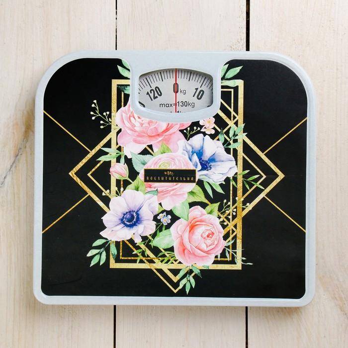 """Весы напольные """"Ты восхитительна"""", механические, до 130 кг"""
