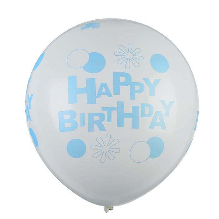 """Шар латексный 17"""" Happy Birthday, синяя надпись, 1 шт., цвет белый - фото 308468373"""
