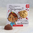 Шоколадная валентинка