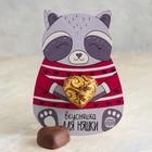 """Шоколадная конфета на открытке """"Для няшки"""", 15 г"""