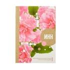 """Папка для документов ИНН """"Розовые цветы"""" с файлом"""