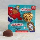 """Шоколадная валентинка """"Сударыня"""", 15 г"""