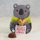 """Шоколадная конфета на открытке """"Антистресс"""", 15 г"""
