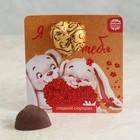 """Шоколадная валентинка """"Я люблю тебя"""", 15 г"""