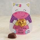 Шоколадная конфета на открытке