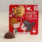 """Шоколадная валентинка """"Больше, чем сладости"""", 15 г"""