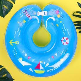 Круг на шею для купания «Морячок» с погремушками, от 1 мес. Ош