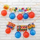 "Set garland + balloons ""goodbye kindergarten"""