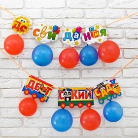 Набор «До свидания детский сад», гирлянда, шары