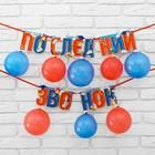 "Set garland + balloons ""Last call"", 120 cm"