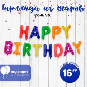 """Шар фольгированный 16"""" """"С днём рождения"""", заглавные буквы, цвет разноцветный"""