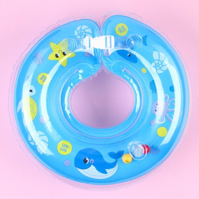 Круг на шею для купания «Морские животные» с погремушками, от 1 мес.