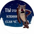 """Чехол запасного колеса Волк """"Ты извини..."""" SKYWAY, R15, диаметр 67см,  экокожа (полиэстер)"""