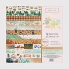Набор бумаги для скрапбукинга с фольгированием «Поход‒это маленькая жизнь», 12 листов, 30.5 × 30.5 см