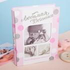 """Фотоальбом на 200 фото с местом под фото """"Любимая доченька"""""""