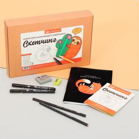 Набор для скетчинга: линер 2 шт, карандаш 2 шт, ластик-клячка, точилка, скетчбук 30 л