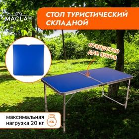 Стол туристический складной, алюминиевый, 120 х 60 х 70 см, цвет синий