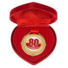 """Медаль """"С Юбилеем 80"""""""