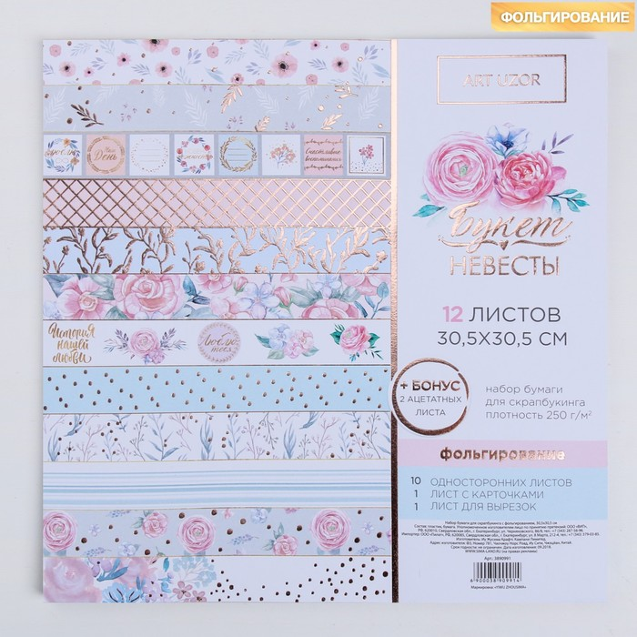 Набор бумаги для скрапбукинга с фольгированием «Букет невесты», 12 листов, 30.5 × 30.5 см