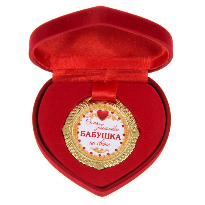 """Медаль """"Самая заботливая бабушка"""""""