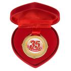 """Медаль """"С Юбилеем 35"""""""