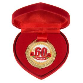"""Медаль """"С Юбилеем 60"""""""