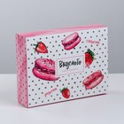 Коробка для сладостей «Вкусного настроения», 20 × 15 × 5 см