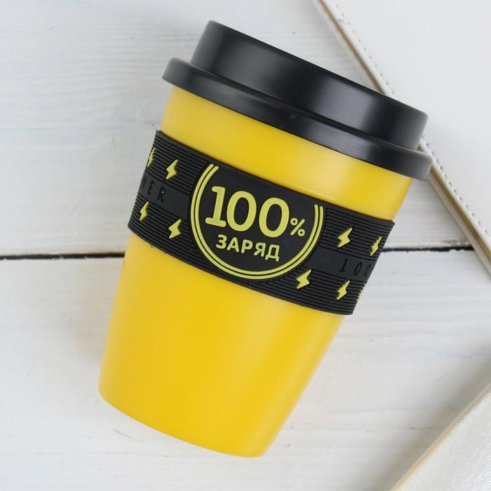 """Термостакан """"100%"""", 340 мл"""